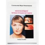 Учебное пособие книга по микроблейдингу