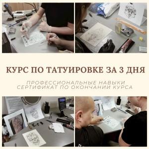 Экспресс курс по мини татуировке