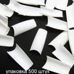 Типсы белые Френч с коротким контактным краем 500 штук