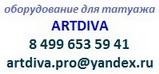 интернет магазин www.artdiva.pro